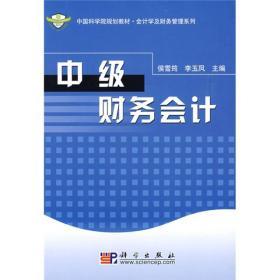 中国科学院规划教材·会计学及财务管理系列:中级财务会计