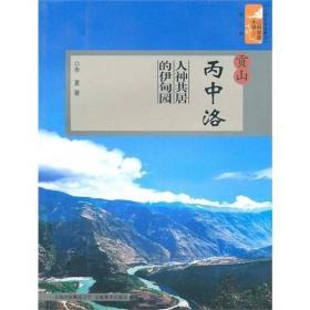 贡山丙中洛:人神共居的伊甸园