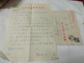钱世明 信札 中国木偶剧团编剧,北京戏曲研究所副研究员,北京艺术研究所研究员,中国文字著作权协会会员 寄与广州诗社杨伟群老先生的信,带信封。如图。