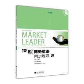 体验商务英语同步练习2(第二版)