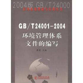 2004版 GB/T 24000系列标准理解与应用丛书(GB/T 24001-2004):环境管理体系文件的编写