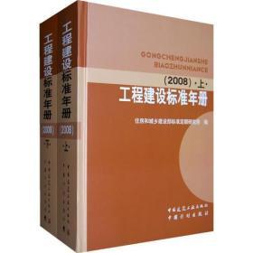 工程建设标准年册9787112111992中国建筑工业