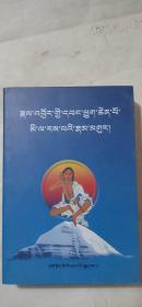 米拉日巴传及道歌 藏文