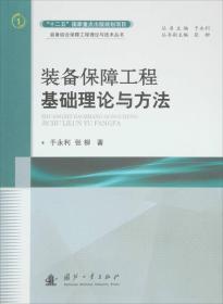 装备保障工程基础理论与方法