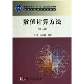 数值计算方法(第二版)
