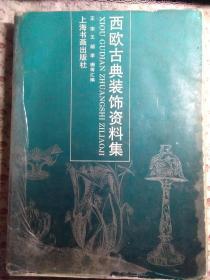西欧古典装饰资料集