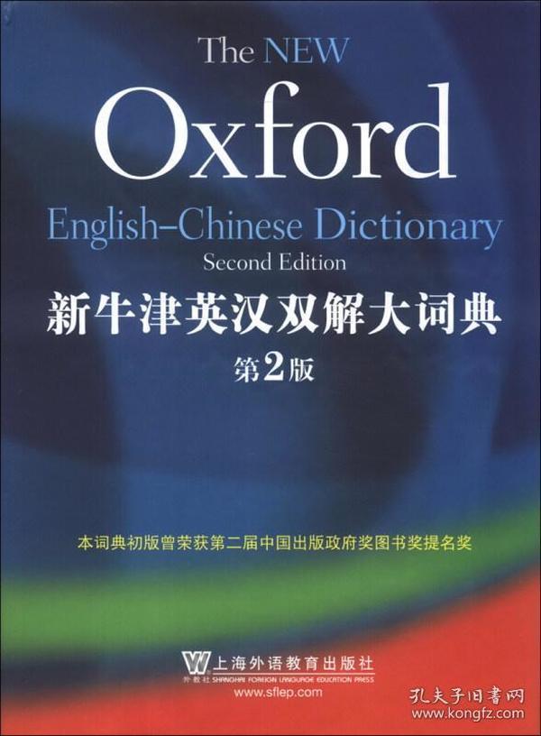 新牛津英汉双解大词典(第2版)
