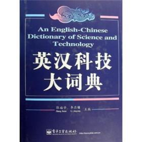 英汉科技大词典