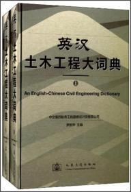 英汉土木工程大词典(套装上下册) [An English-Chinese Civil Engineering Dictionary]