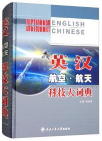 英汉航空航天科技大词典 [Dictionary English Chinese]