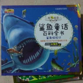 包邮 小笨熊典藏 鲨鱼童话 百科全书 鲨鱼探险记