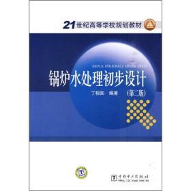 【二手包邮】锅炉水处理初步设计(第二版) 丁恒如 中国电力出版社