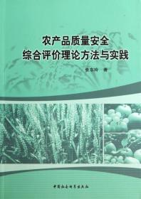 农产品质量安全综合评价理论方法与实践张东玲中国社会科学出版社9787516141571