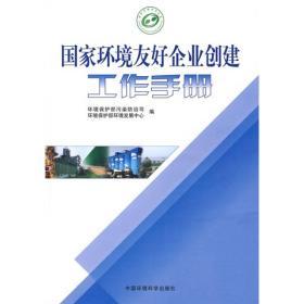 国家环境友好企业创建工作手册