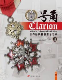 号角Ⅲ:世界经典制服徽章艺术