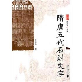 隋唐五代石刻文字