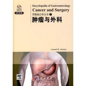 肿瘤与外科