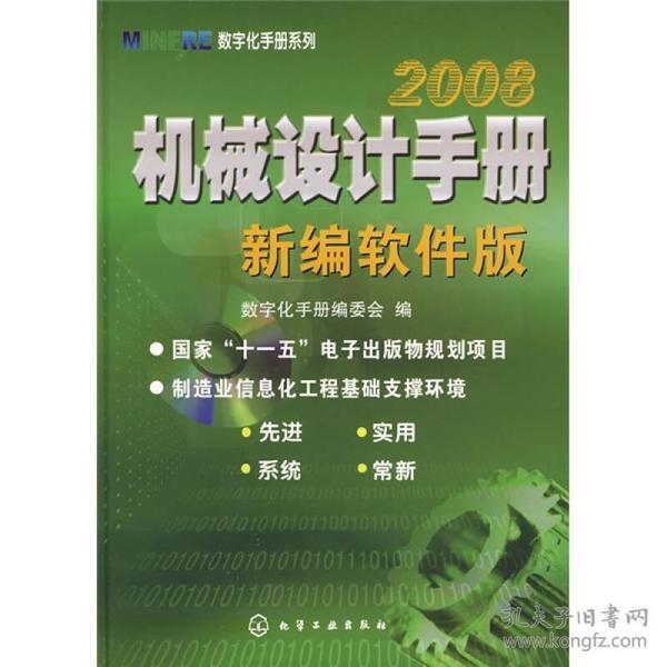 2008机械设计手册(新编软件版)