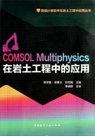 数值计算软件在岩土工程中应用丛书:COMSOL Multiphysics在岩土工程中应用