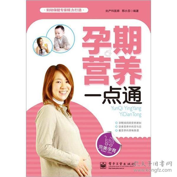 孕期营养一点通