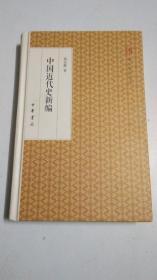 中国近代史新编/跟大师学国学·精装版