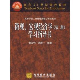 微观、宏观经济学(第二版)学习指导书