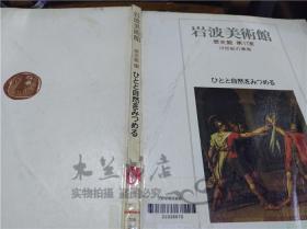 原版日本日文书 岩波美术馆历史馆第11室 高阶秀尔 株式会社岩波书店 1982年2月 12开硬精装