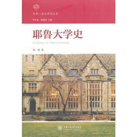 耶鲁大学史/世界一流大学史丛书