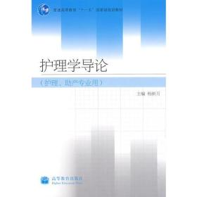 护理学导论 杨新月 9787040261578 高等教育出版社