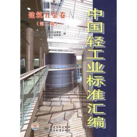 正版】中国轻工业标准汇编[ 建筑五金卷]