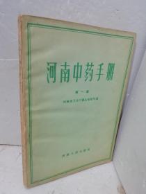 河南中药手册 第一册