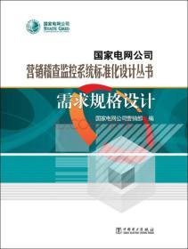国家电网公司 营销稽查监控系统标准化设计丛书 需求规划设计
