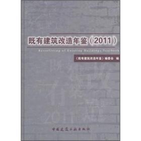 既有建筑改造年鉴(2011)