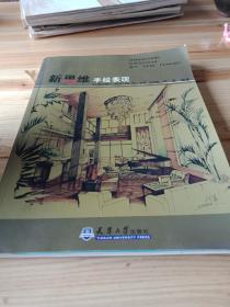 2006年《新思维手绘表现》一版一印,仅印3500册