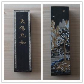 天保九如上海墨厂80年代老墨2两63g镶珠油烟103老墨錠旧墨块N77
