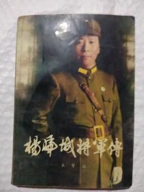 原国民党军政人物丛书・杨虎城将军传