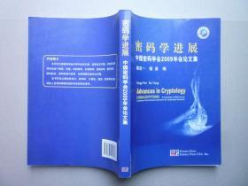 密码学进展---中国密码学会2009年会论文集