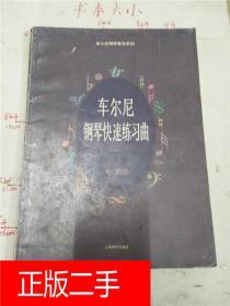车尔尼钢琴快速练习曲集  : 作品299(教学版)&269A376549J647.411