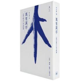 万有汉字 《说文解字》部首解读