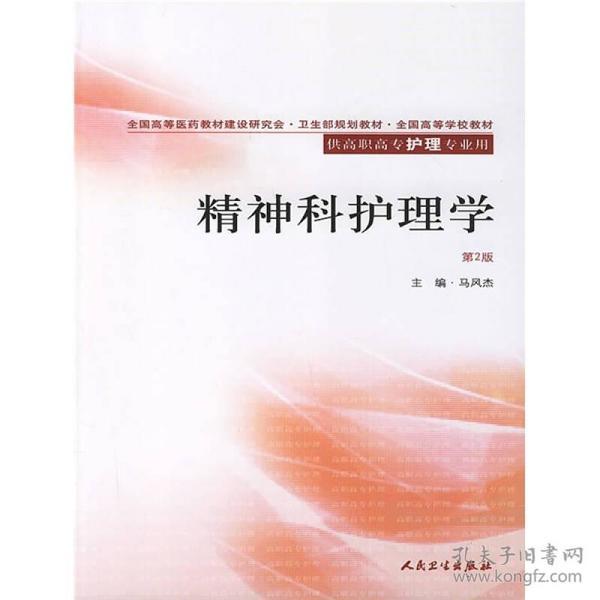 全国高等学校教材:精神科护理学(供高职高专护理专业用)