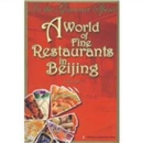 世界美食在北京(英文版)