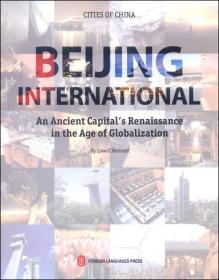 中国城记:大城北京(英文版)