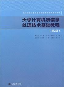 大學計算機及信息處理技術基礎教程-(第2版)