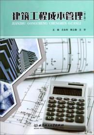 建筑工程成本管理(第2版)