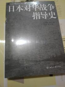 日本对华战争指导史/北京大学战争与战略研究丛书