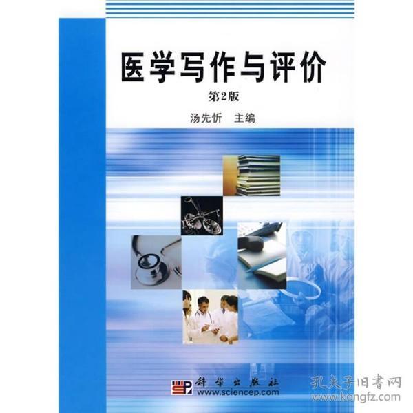 中国科学院教材建设专家委员会规划教材:医学写作与评价(2版)