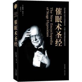 催眠术圣经:有史以来最经典、最全面的催眠术作品