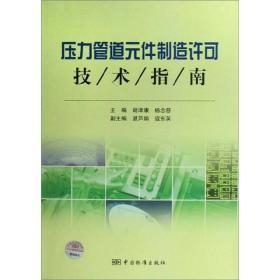 壓力管道元件制造許可技術指南