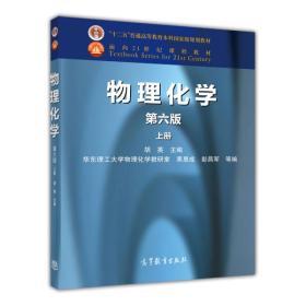 物理化学(第六版)上册