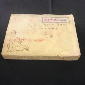 民国三十五年版 《唐诗三百首》群学书店印行
